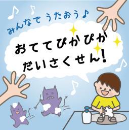 「手洗いの歌」の製作