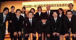 浜松市衛生協会会長の表彰